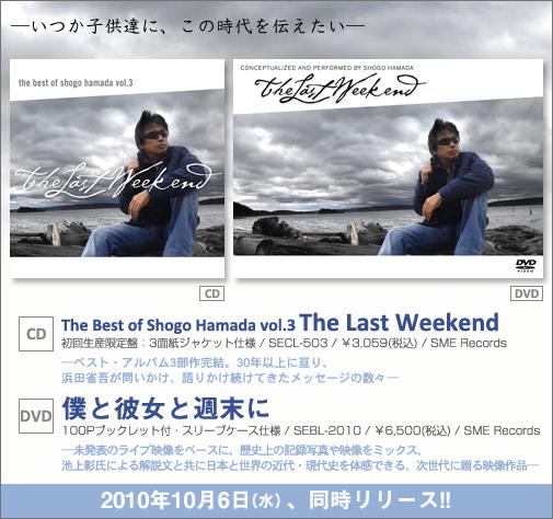 100820_best-dvd.jpg
