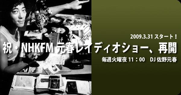 祝!復活!! MOTOHARU RADIO SH...